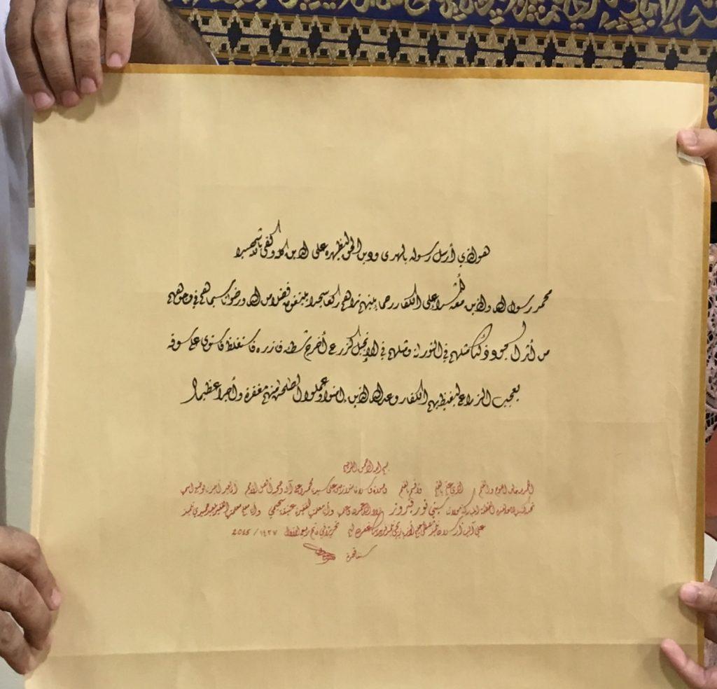 Sample Ijazah Khat Diwani Arabic Calligraphy