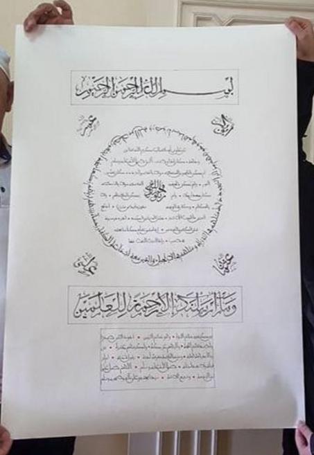 ijazah maghribi