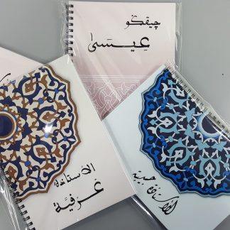 Notebook Arabic Calligraphy