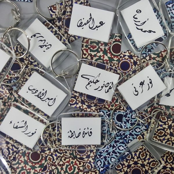 Arabic Calligraphy Keychain Customize