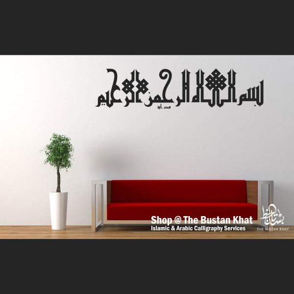 Basmalah Kufi Islamic Wall Decor