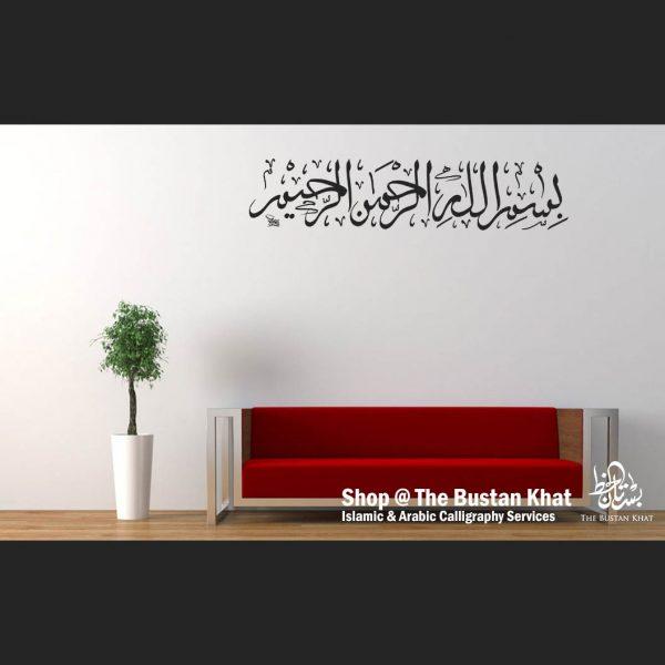 Basmalah Sulus Maghribi Islamic Decor