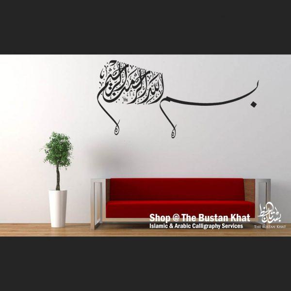 Islamic Decor Basmalah DIwani Jali