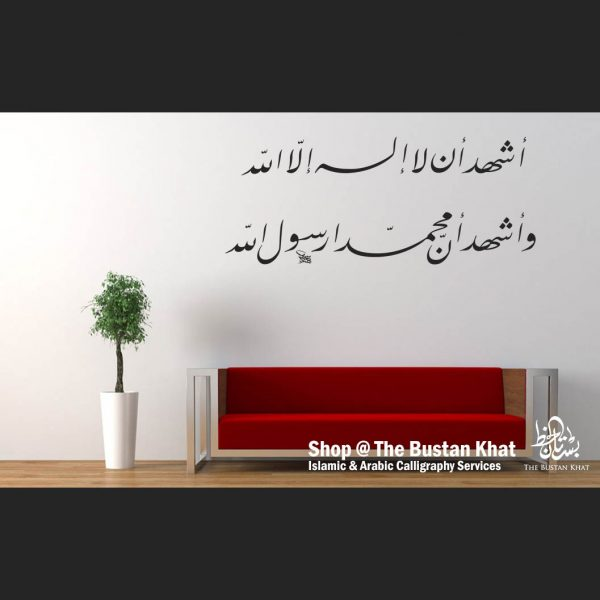 Shahadah Nastaliq Islamic Wall Decor