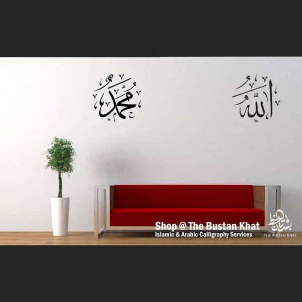 Islamic Wall Decor Allah Muhammad Sulus