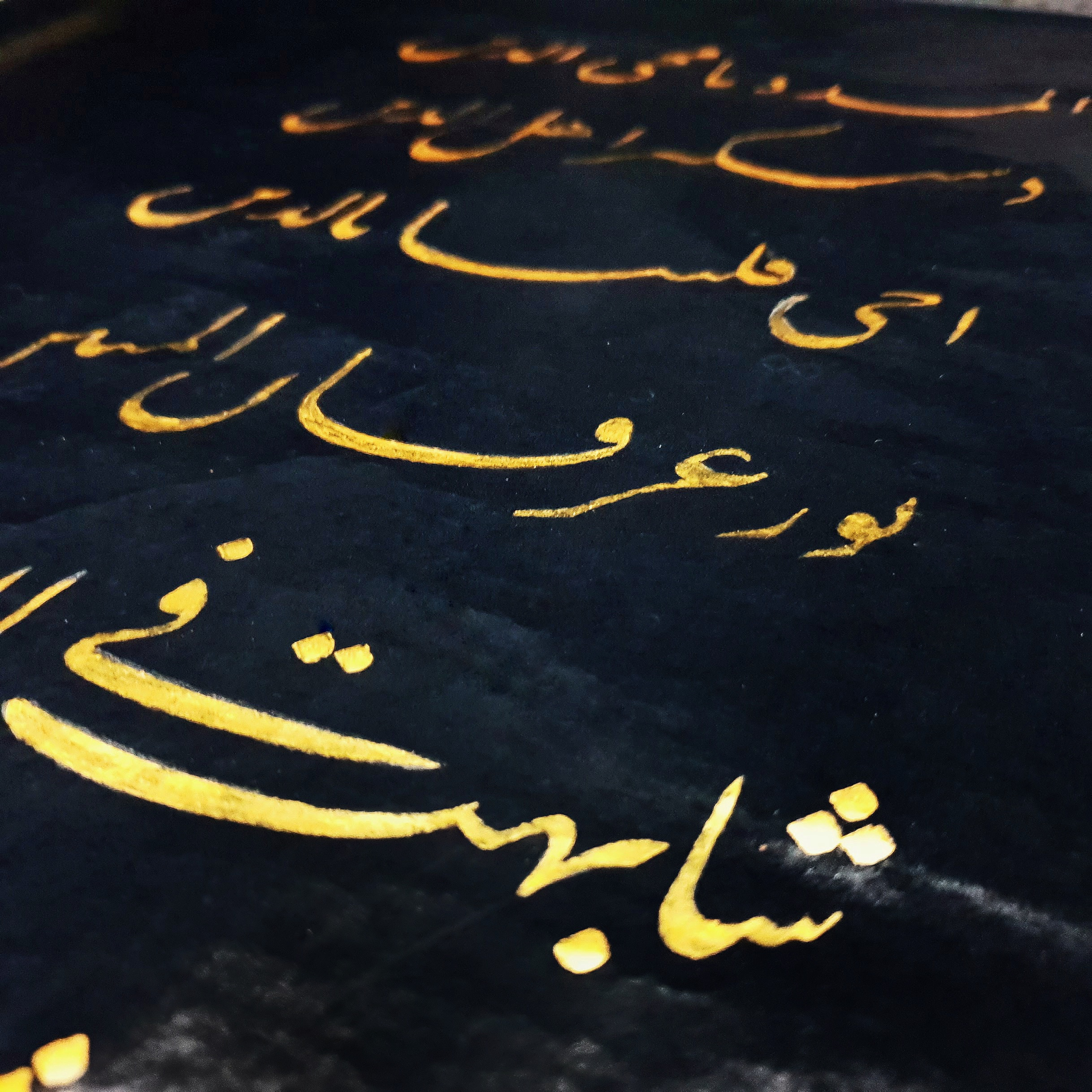 Islamic Calligraphy: An Aesthetic Piece and More