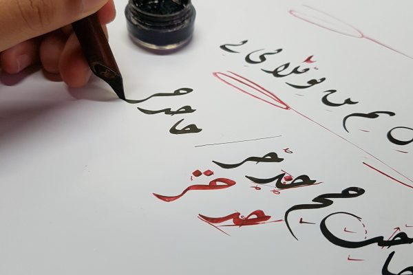Arabic Calligraphy Class Singapore