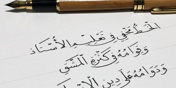 Arabic Penmanship with the schematic of the Nasakh font